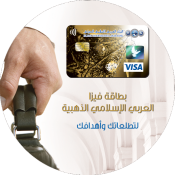 بطاقة فيزا العربي الاسلامي الذهبية لتطلعاتك واهدافك