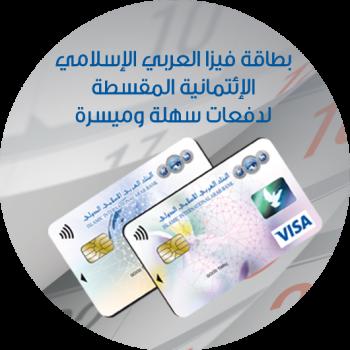 بطاقة فيزا العربي الاسلامي الائتمانية المقسطة، اول بطاقة اسلامية مقسطة بسقف متجدد في الاردن